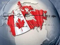 加拿大英语介绍