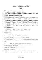 2019年广东省中考语文试卷(Word精编版含答案解析)