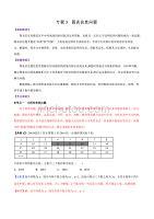 专题03 图表信息问题(精讲)-2019年中考数学高频考点突破(解析版)