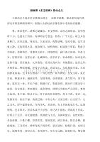 顏真卿多寶塔碑 簡化字全文