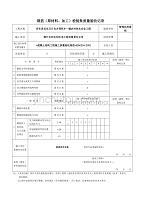 鋼筋 原材料、加工 工程檢驗批質量驗收記錄表