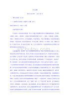 黑龍江省安達市2020屆高三上學期第二次模擬考試語文試卷