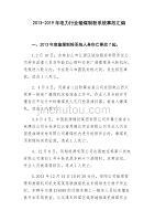 2013-2019年電力行業輸煤制粉系統事故匯編
