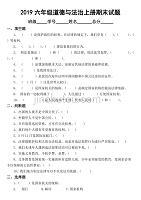 2019部編版小學道德與法治六年級上冊期末考試題.doc