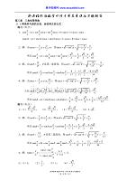 高中數學必修4第三章課后習題解答