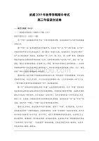 甘肅省武威2020屆高三上學期期中考試語文試題