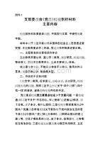 支部委員會(黨員)檢視剖析材料 (2)