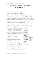 寧夏銀川一中2019-2020學年高二上學期期中考試數學(理)試題 Word版含答案