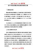 济宁学院家属区物业服务管理方案