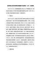 1.25云岡熱電公司汽車卸煤溝清理蓬煤 作業現場人身事故