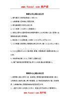 重庆某物业管理有限公司岗位职责