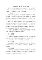 """首陽山公司""""1·20""""人身傷亡事故"""