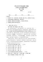 2017 年北京市汇文中学初一下期中试卷