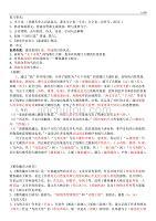 四上語文課文重點知識梳理