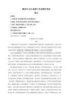 四川省雅安市2019届高三第三次诊断考试语文试题(含答案)
