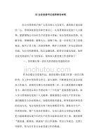 XX企业党委书记述职报告材料