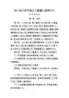山東省藥品行政處罰裁量權適用規則