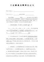 二級建造師聘用協議書(初始)