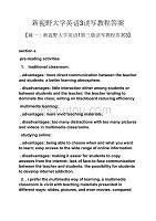 新视野大学英语3读写教程答案