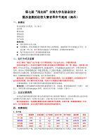 第七届沙盘大赛(本科)省赛参考规则