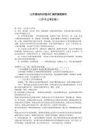 公共基础知识重点汇编附真题解析(2019公考必背)【精华版】