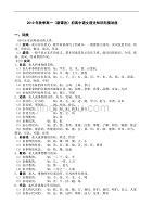 秋季高一(新课改)初高中语文语法知识衔接讲座-doc