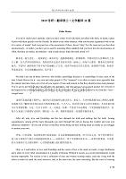 2019考研·翻译硕士·文学翻译32篇(英汉对照)