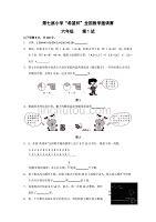 """第七届(2009)小学""""希望杯""""六年级第1试试题"""