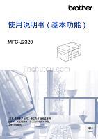 兄弟mfcj2320打印机说明书资料