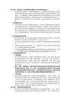 第一部分临安市第二次经济普查单位清查工作总体实施方案(p22)