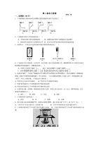 第二章--物态变化(苏科)单元检测