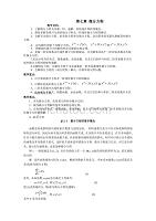 第七章-微分方程