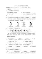 第七章-应用广泛的酸碱盐单元测试