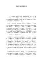 税务局干部先进事迹材料-总结报告模板