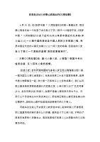 第一集-word-文档-(3)