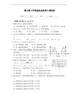 第七章《平面直角坐标系》单元测试卷(含答案)