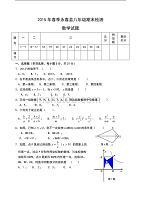 福建省永春县2014-2015学年八年级期末检测数学试卷