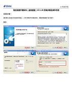 税控发票开票软件(金税盘版)V2.1.20操作手册