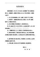 第三党支部党员公开承诺书