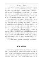 第三册课文翻译2012年2月