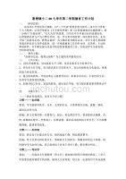 谢塘镇小二00七学年第二学期德育工作计划