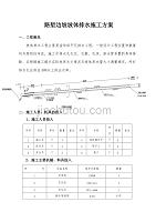路堑边坡坡体排水施工方案(改).doc
