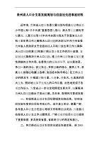 贵州省人口计生委发展规划与信息处先进事迹材料