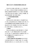 赣州市2008年三季度财政预算执行情况分析