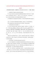 贵州省高等学校毕业生基层就业学费补偿和国家助学贷款代偿暂行办法解答