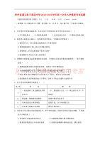 贵州省遵义航天高级中学2018-2019学年高一化学入学摸底考试试题