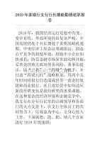 2019年某银行支行行长德能勤绩述职报告
