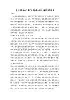 贵州省基层农技推广体系改革与建设问题及对策建议
