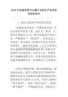 2019年某镇党委书记履行全面从严治党责任述职报告