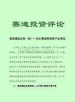 赛迪顾问-高阳捷迅完美一跃——从红筹架构到资产证券化